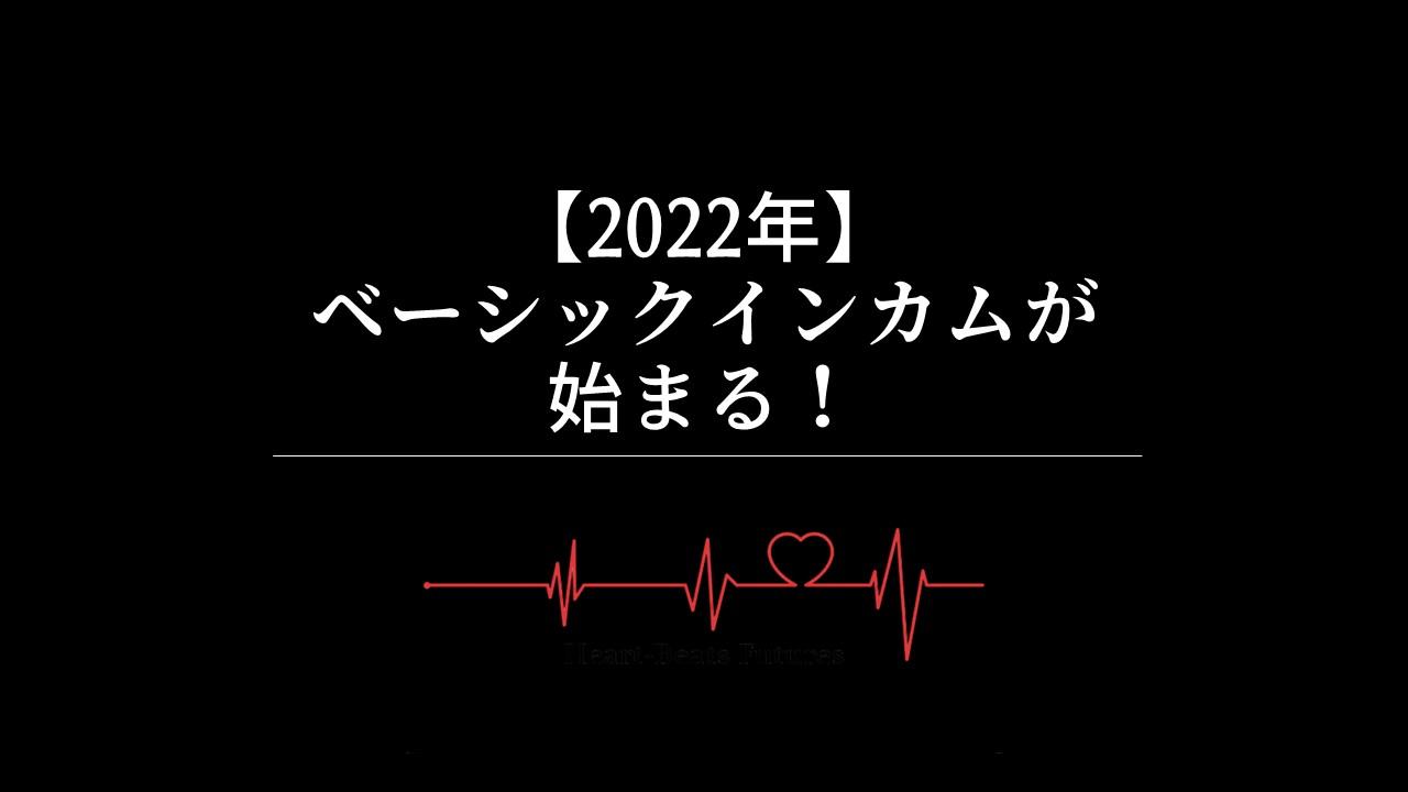 【2022年】ベーシックインカムが始まる!