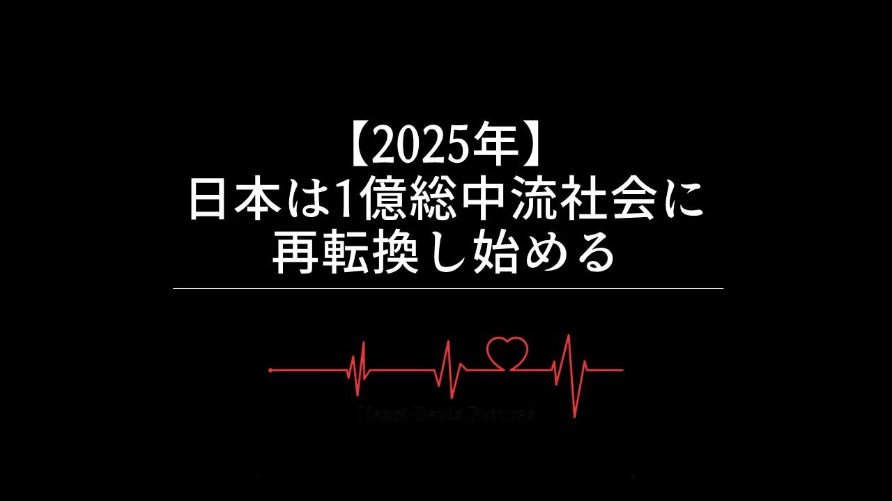 【2025年】日本は1億総中流社会に再転換し始める