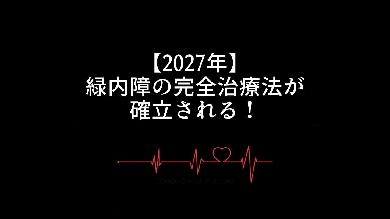 【2027年】緑内障の完全治療法が確立される!