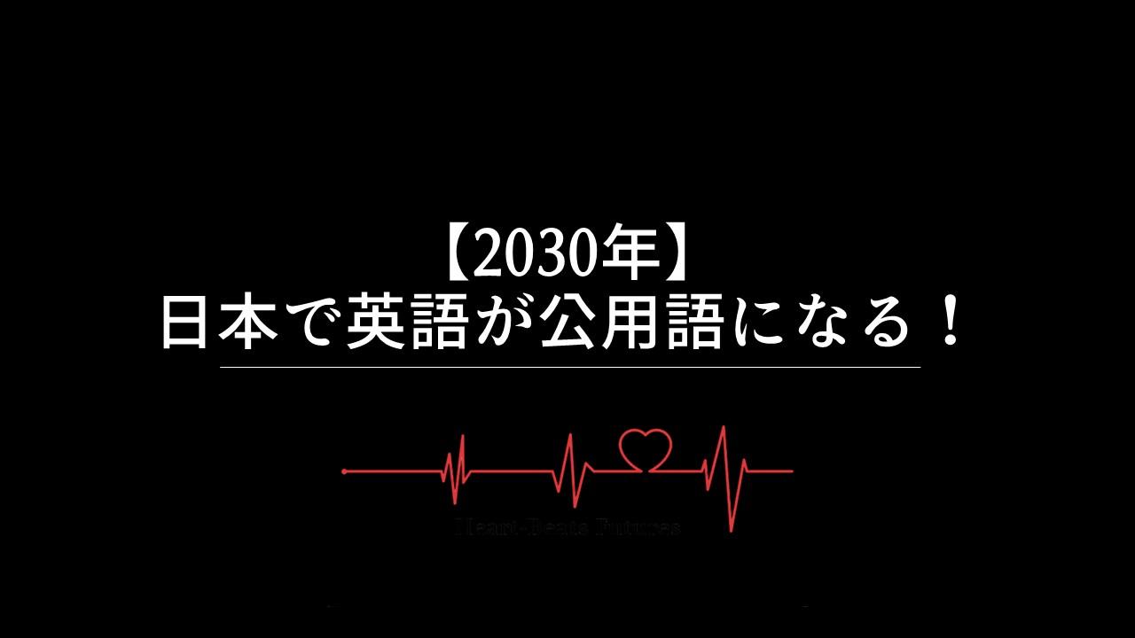 【2030年】日本で英語が公用語になる!