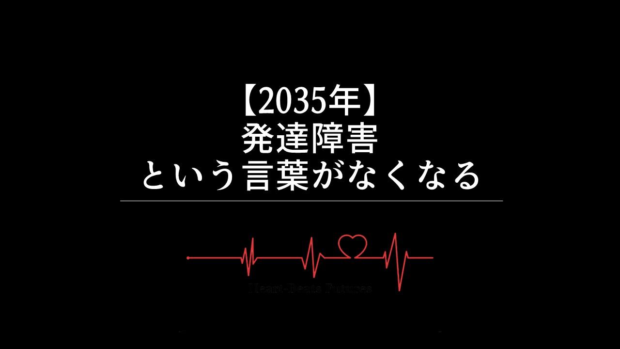 【2035年】発達障害という言葉がなくなる