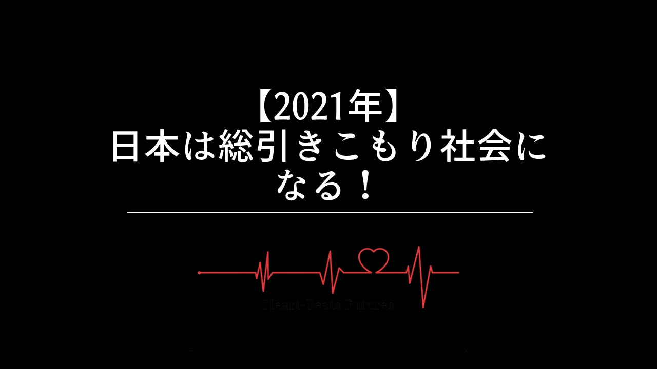 【2021年】日本は総引きこもり社会になる!