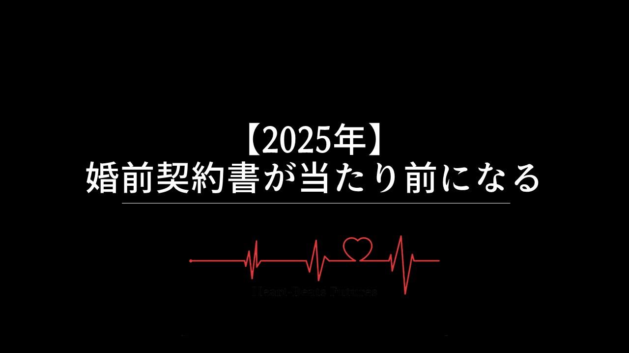 【2025年】婚前契約書が当たり前になる