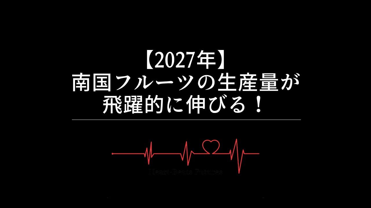 【2027年】日本の南国フルーツの生産量が飛躍的に伸びる!