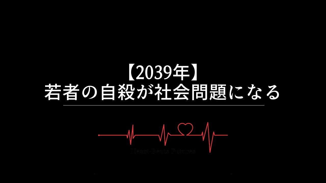 【2039年】若者の自殺が社会問題になる