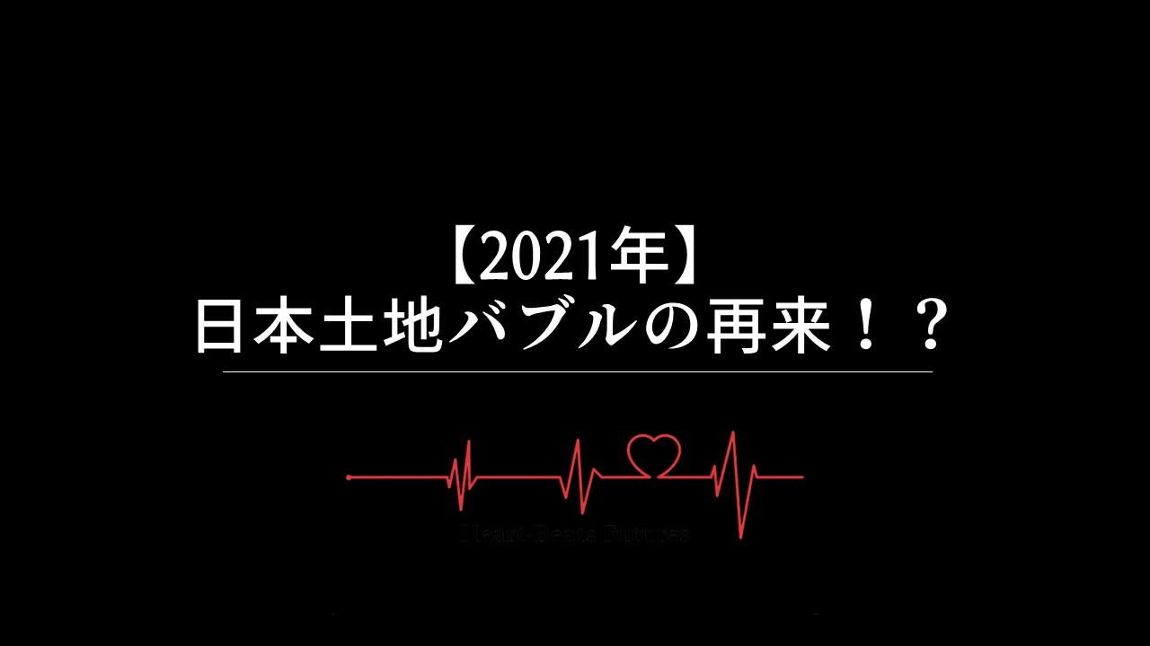 【2021年】日本土地バブルの再来!?
