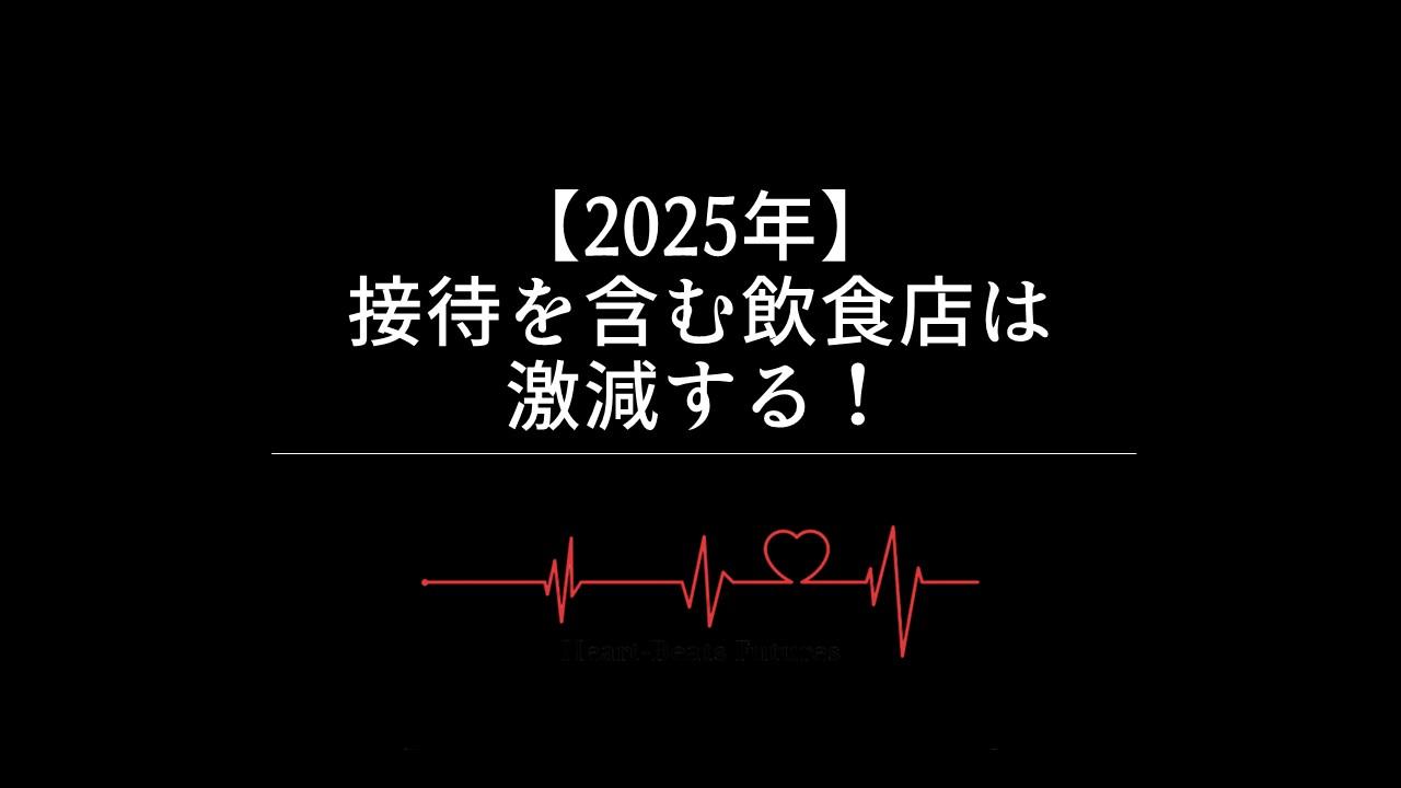 【2025年】接待を含む飲食店は激減する!