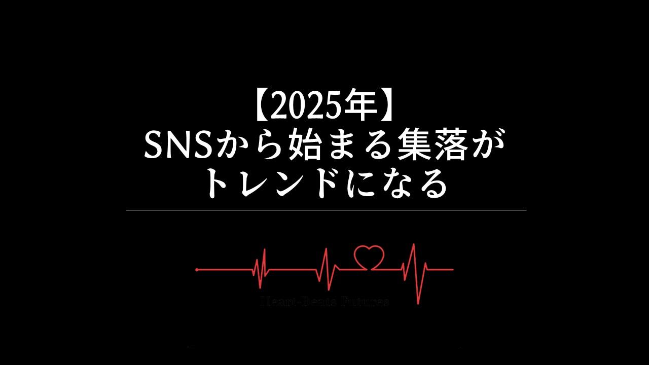 【2025年】SNSから始まる集落がトレンドになる