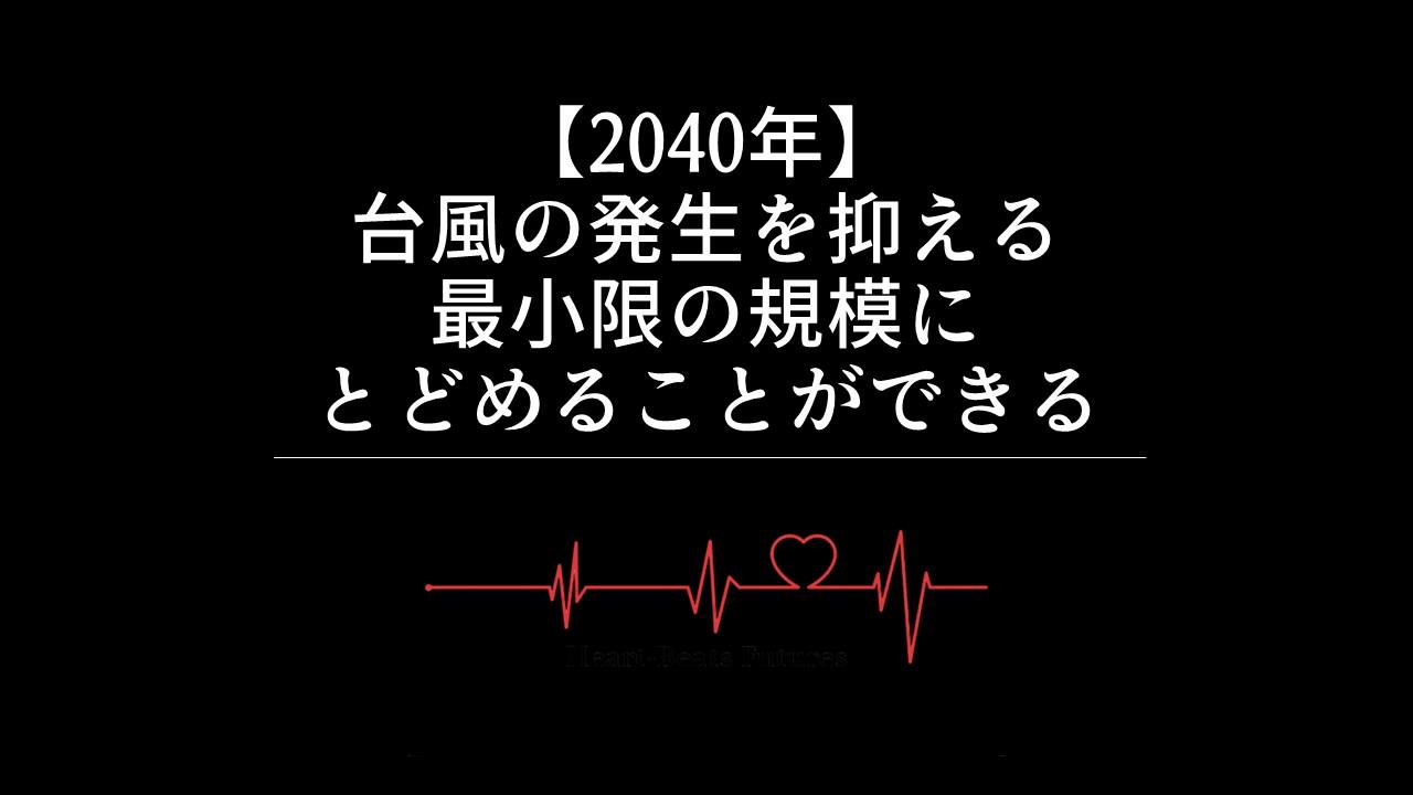 【2040年】台風の発生を抑える・最小限の規模にとどめることができる