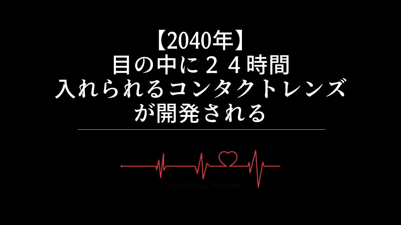 【2040年】目の中に24時間入れられるコンタクトレンズが開発される