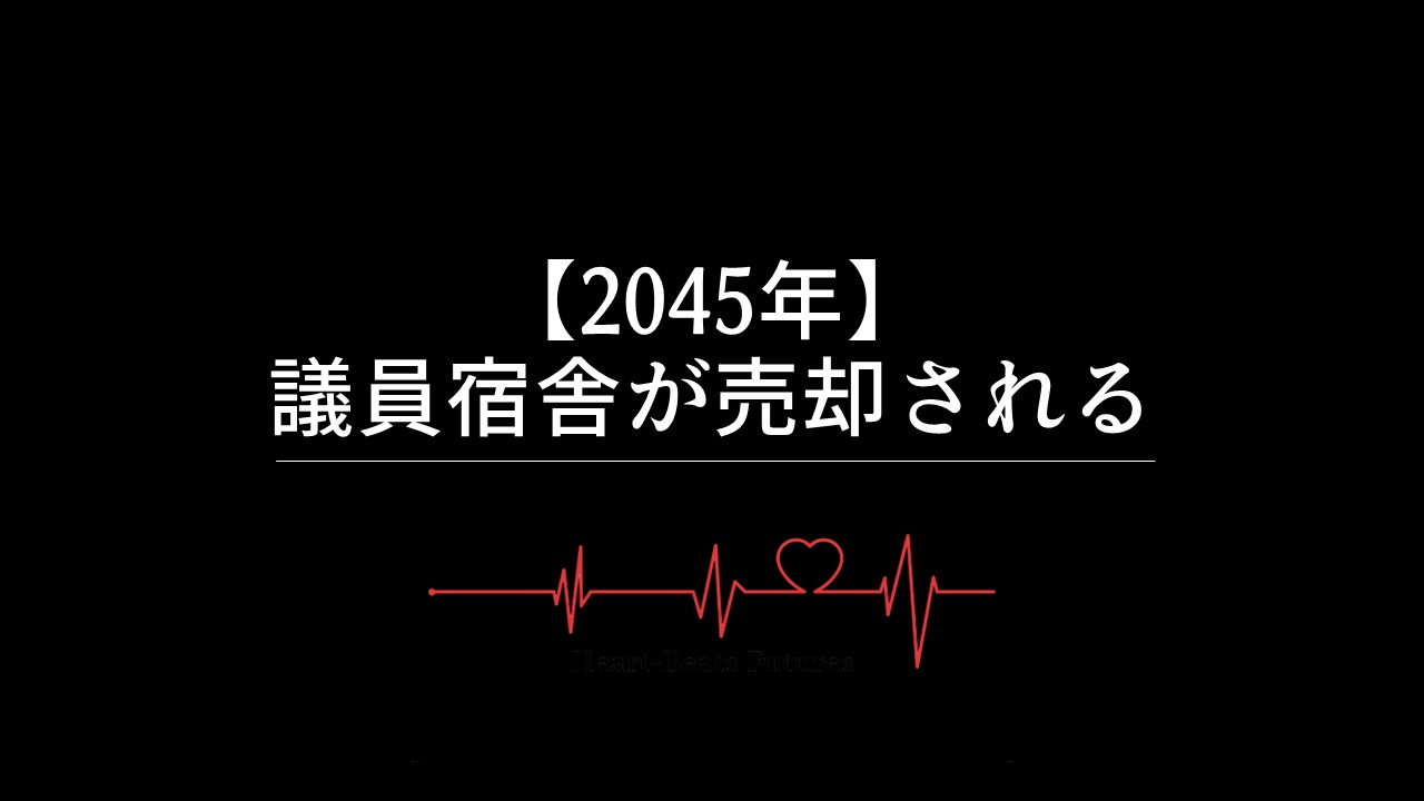 【2045年】議員宿舎が売却される