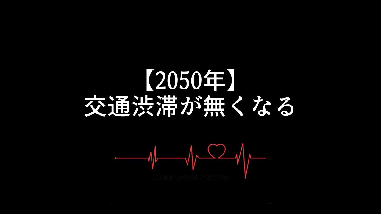 【2050年】交通渋滞が無くなる