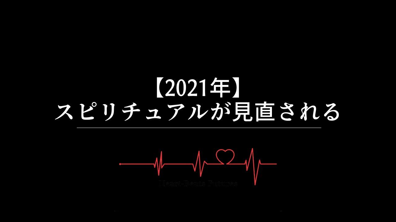 【2021年】スピリチュアルが見直される