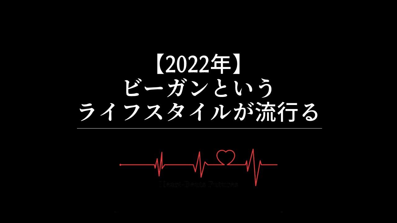 【2022年】ビーガンというライフスタイルが流行る
