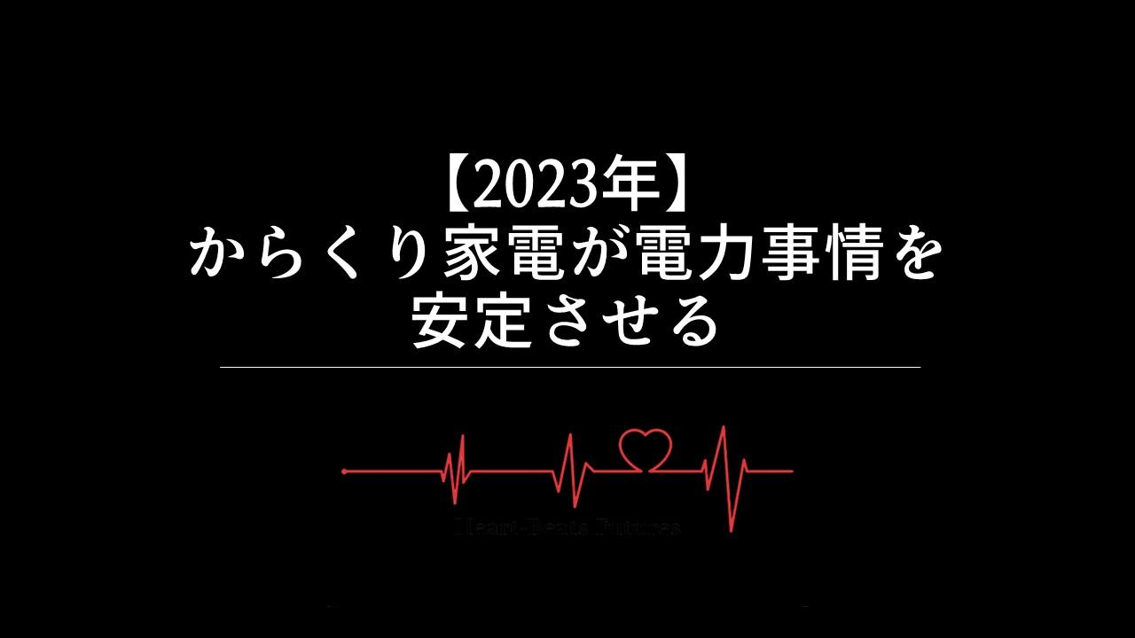 【2023年】からくり家電が電力事情を安定させる