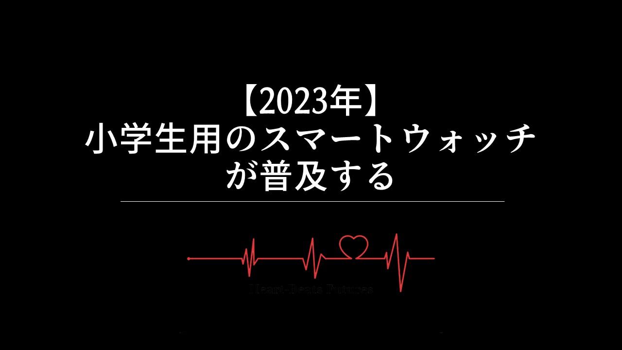 【2023年】小学生用のスマートウォッチが普及する