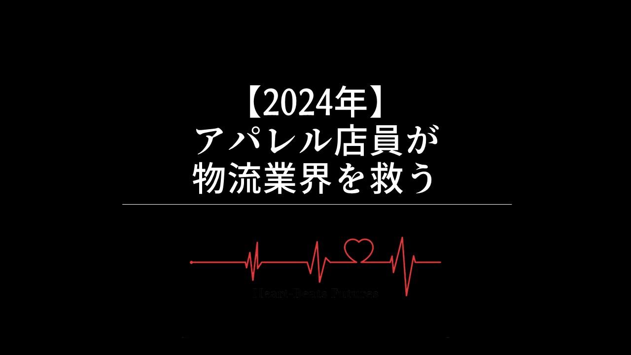 【提案編】アパレル店員が物流業界を救う【2024年】
