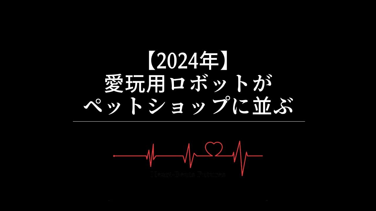 【2024年】愛玩用ロボットがペットショップに並ぶ