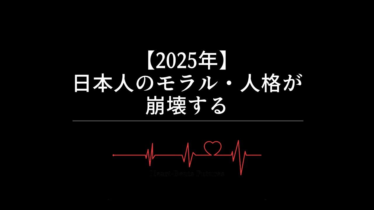 【2025年】日本人のモラル・人格が崩壊する