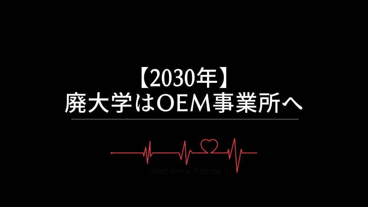 【2030年】廃大学はOEM事業所へ