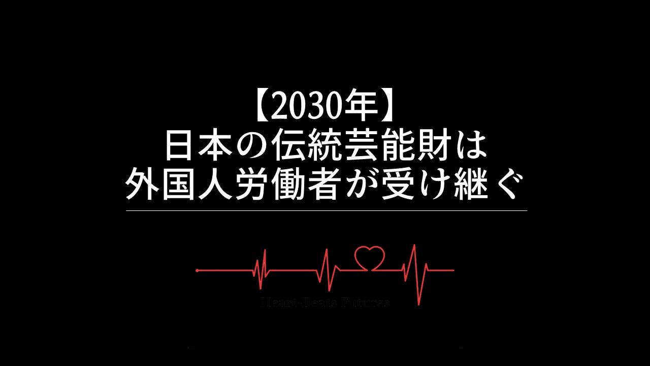 【2030年】日本の伝統芸能財は外国人労働者が受け継ぐ