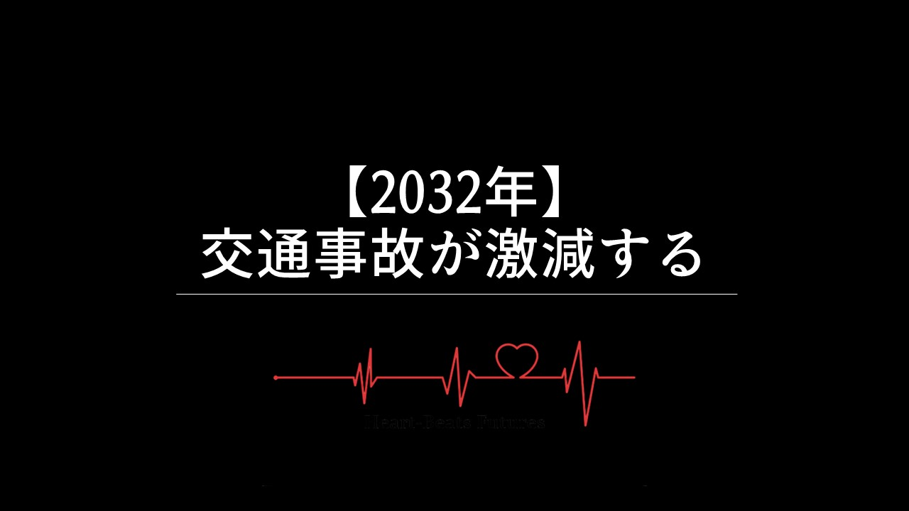 【2032年】交通事故が激減する