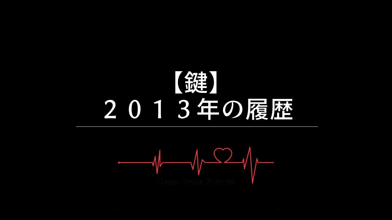 【鍵】2013年の履歴