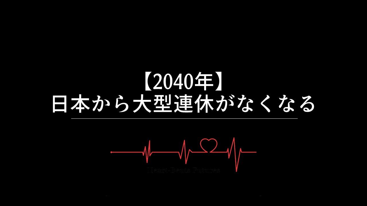 【2040年】日本から大型連休がなくなる