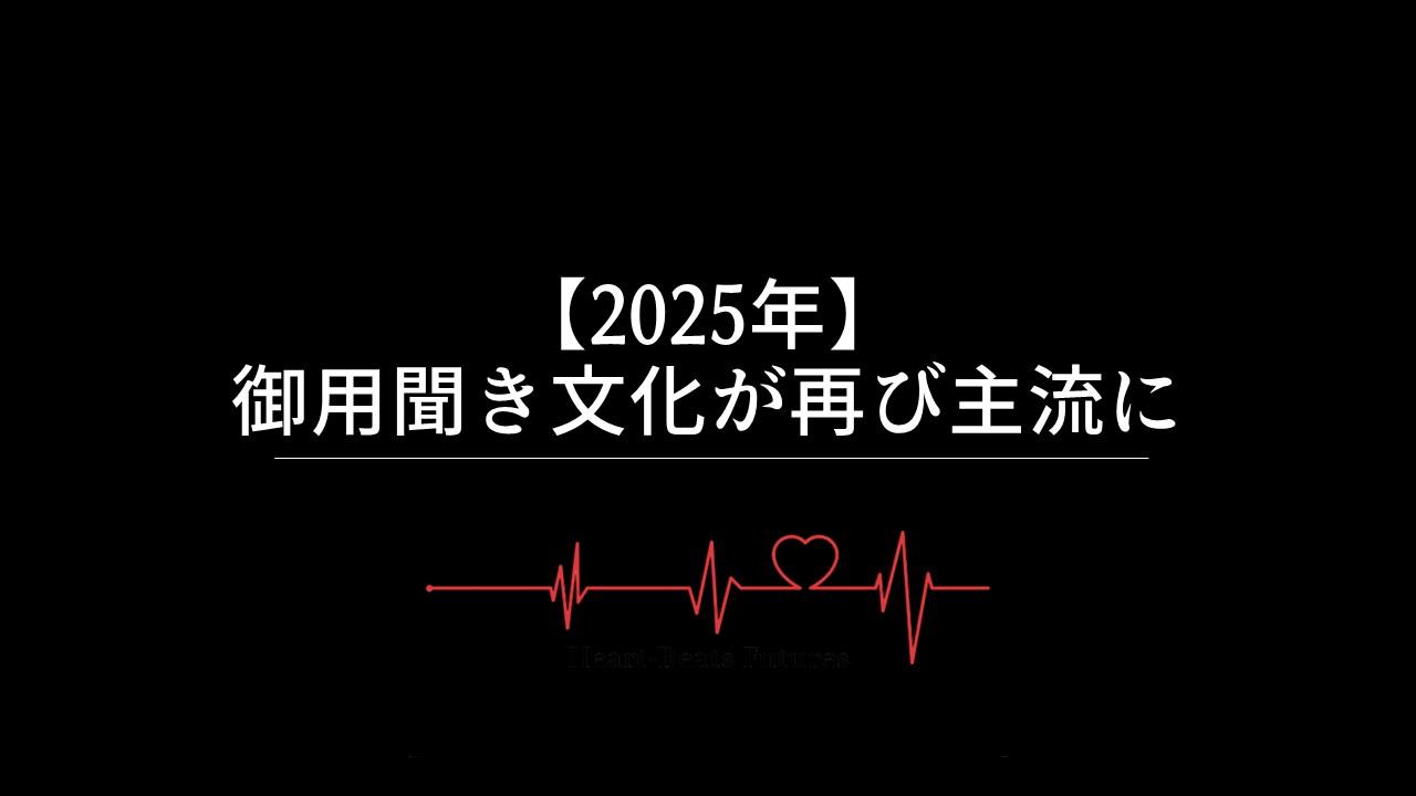 【2025年】御用聞き文化が再び主流に