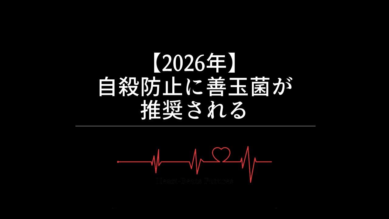 【2026年】自殺防止に善玉菌が推奨される