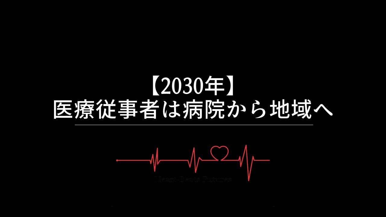 【2030年】医療従事者は病院から地域へ