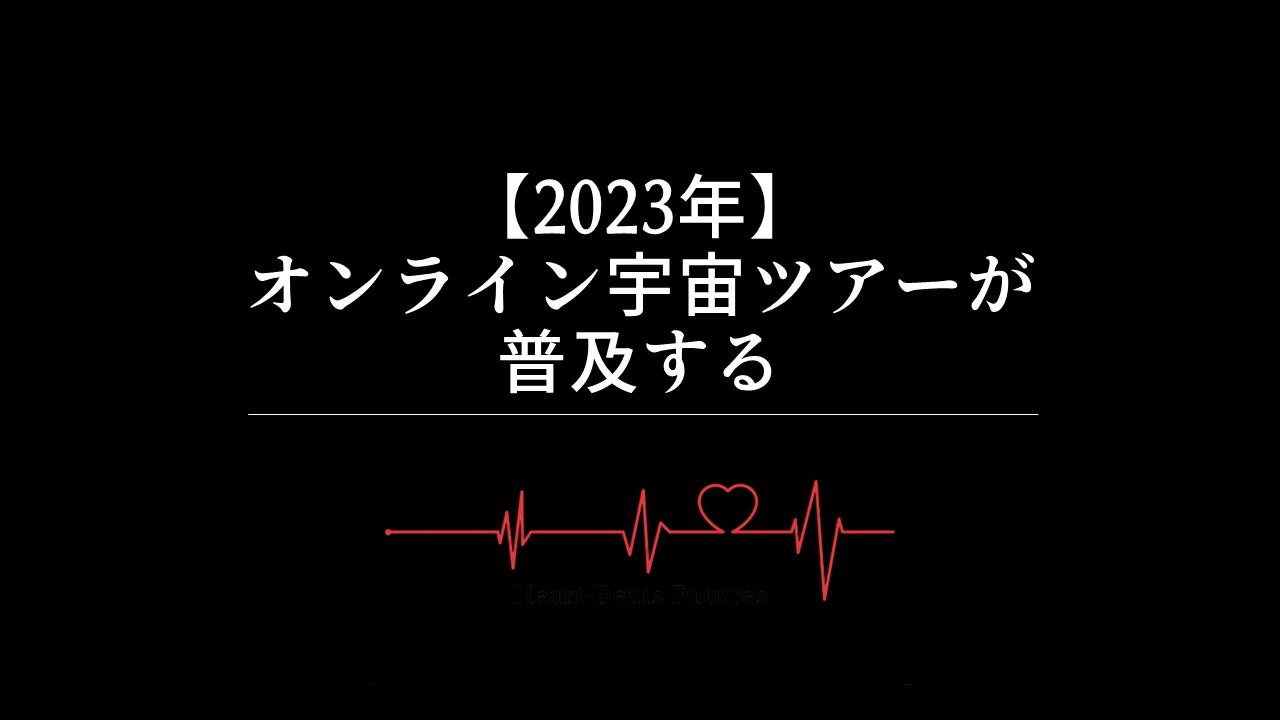 【2023年】オンライン宇宙ツアーが普及する