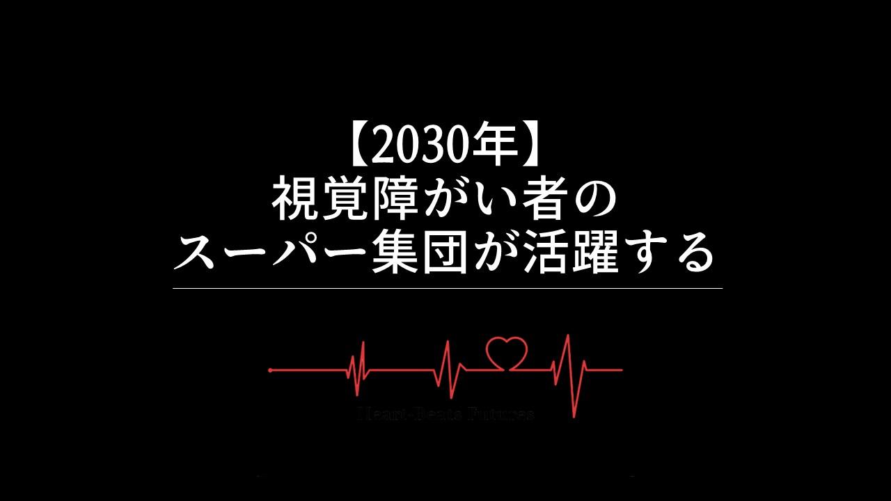 【2030年】視覚障がい者のスーパー集団が活躍する