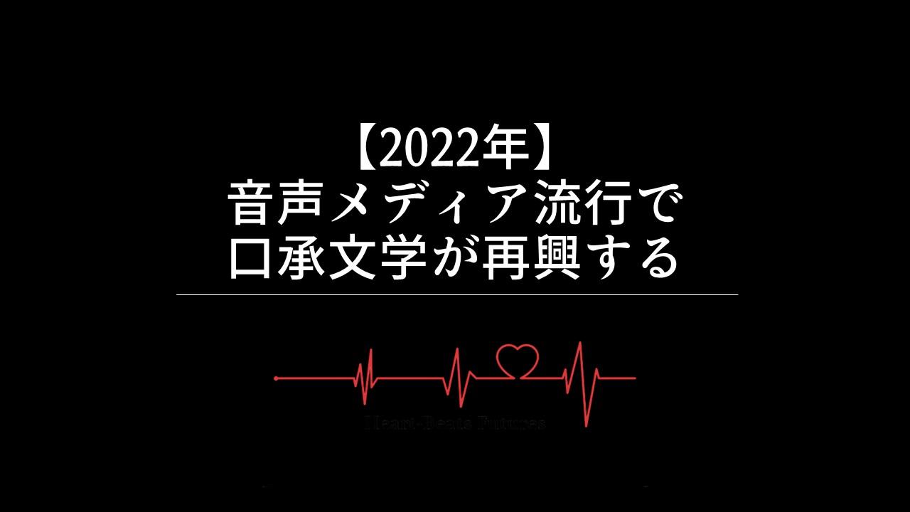 【2022年】音声メディア流行で口承文学が再興する