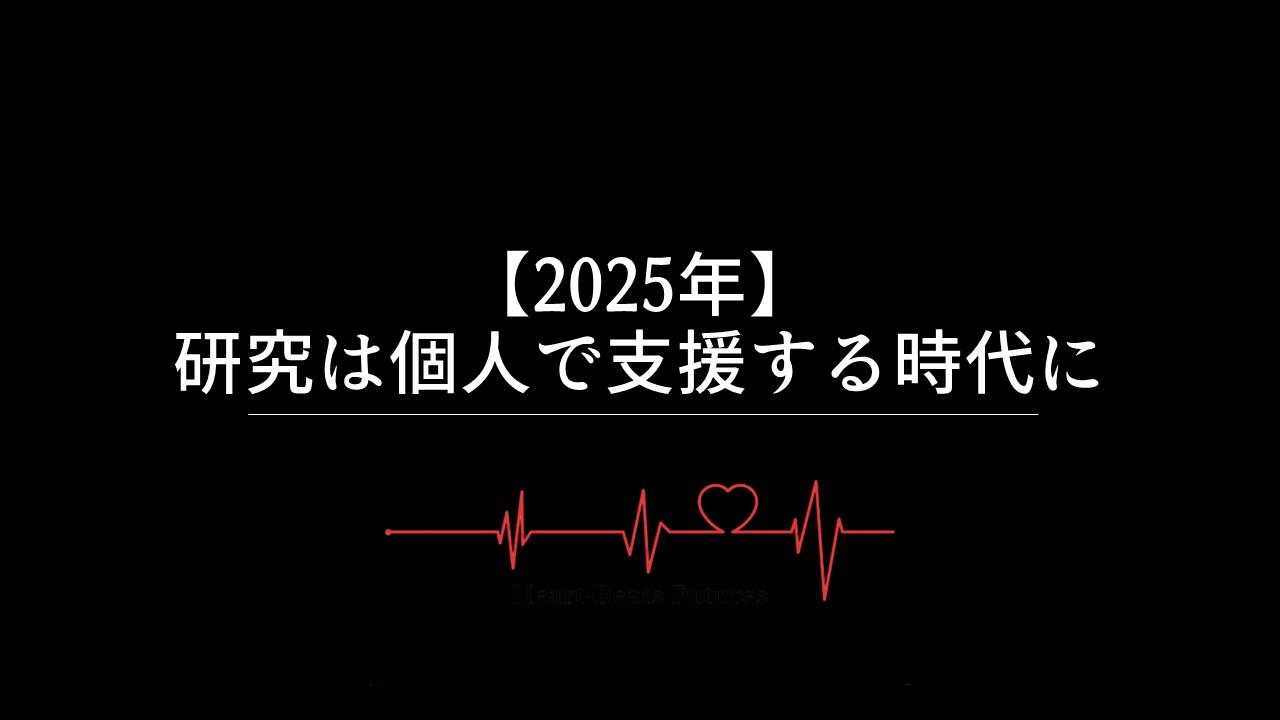 【2025年】研究は個人で支援する時代に