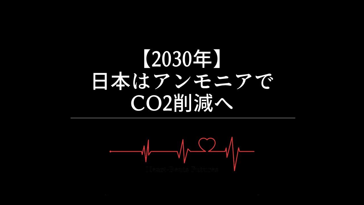 【2030年】日本はアンモニアでCO2削減へ