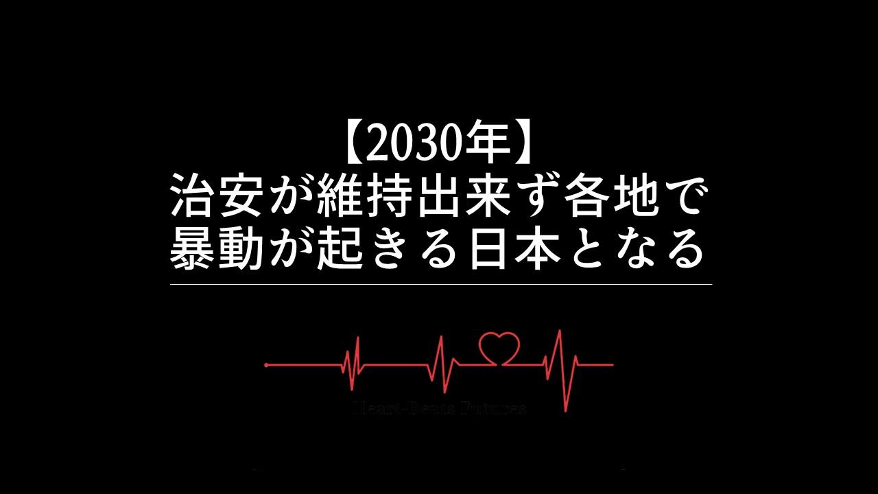 【2030年】治安が維持出来ず各地で暴動が起きる日本となる