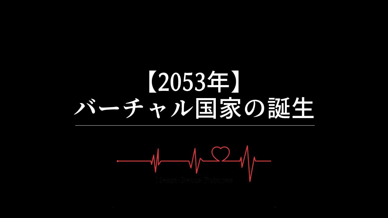 【2053年】バーチャル国家の誕生