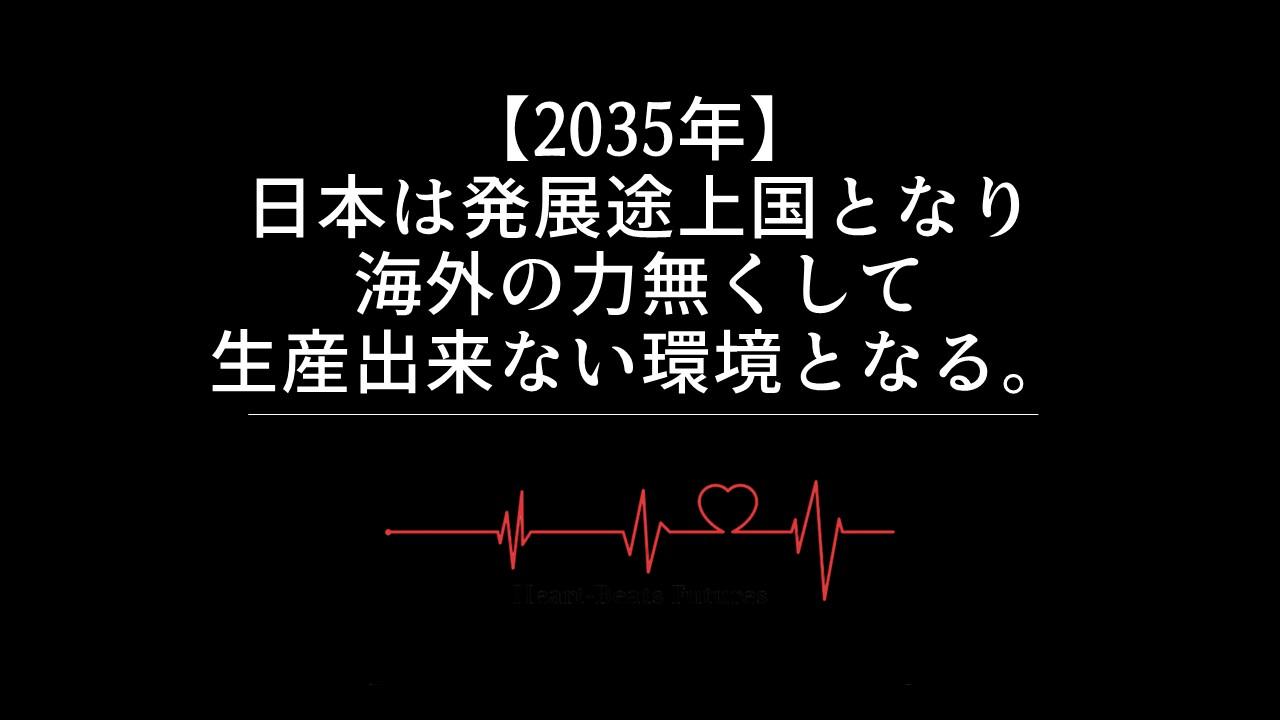 【2035年】日本は発展途上国となり海外の力無くして生産出来ない環境となる。