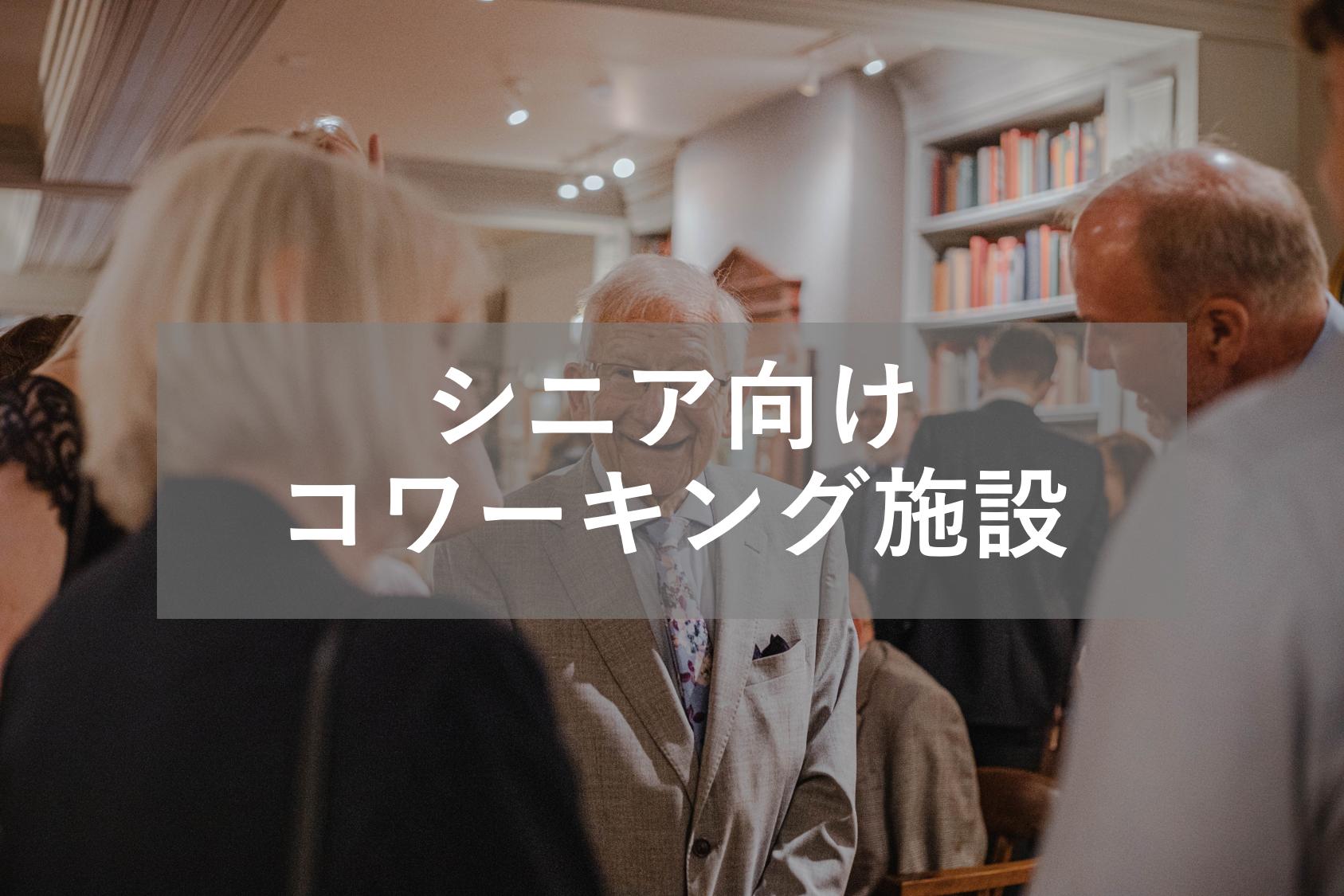 【事業事例】シニア向けコワーキング施設